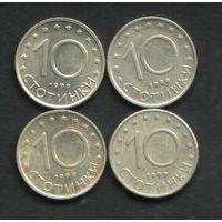 10 стотинок Болгария 1999 (возможен обмен)