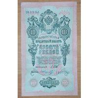 10 рублей 1909 года - Шипов-Шмидт