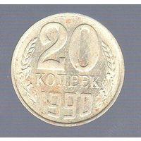 20 копеек СССР 1990_Лот #0551