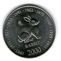Сомали 10 шиллингов 2000 года. Год Кролика.