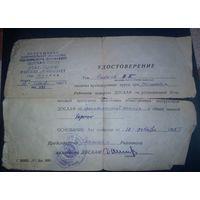 Удостоверение об окончании курсов по противоатомной защите,1955г.
