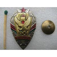 Знак. 90 лет пограничной службы. 1918-2008 г. (тяжёлый, винт)