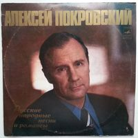 LP Алексей Покровский - Русские Народные Песни И Романсы (1977)