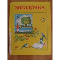 """Лапицкая Н. """"Звездочка"""". Книга для чтения во 2 классе. 1985. Даром при покупке моих лотов."""