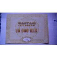 """Подарочный сертификат """" Золото 585"""" 10 000 ВЛР. 2011г. распродажа"""