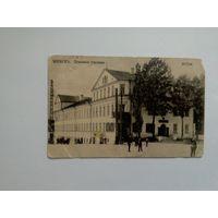 Минск.Духовное училище,1914 год.Издание Фиалко,Вильно.
