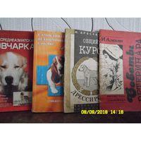 Среднеазиатская овчарка, Общ. курс дрес. 5 книг
