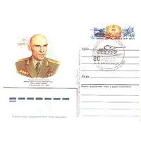 1984 - ПК с ОМ - Морозов А.А. # 141 - СГ