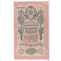 10 рублей 1909 года УК967980  Шипов - Овчинников