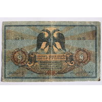 Ростов-на-Дону, 5 рублей 1918 год, серия АЗ-79