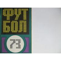 Футбольный календарь-справочник, 1973