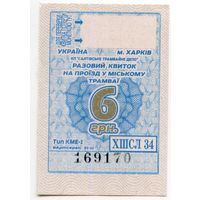 Талон Харьков 2019 г. - 6 гривень Трамвай Тип 10