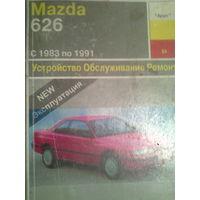 Mazda 626  УСТРОЙСТВО    ОБСЛУЖИВАНИЕ  РЕМОНТ  ЭКСПЛУАТАЦИЯ  С1983 по 1991