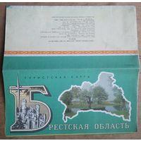 """Туристская схема """"Брестская обл. 1979 г."""