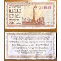 """Билет на одну поездку (г. Минск; автобус, троллейбус, трамвай)  """"2000 рублей"""""""