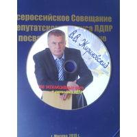 Диск В.В.Жириновского