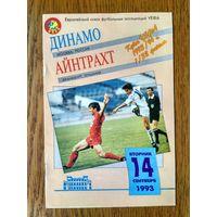 Динамо (москва)-Айнтрахт (Германия)-1993
