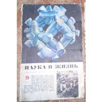 """Журнал """"Наука и жизнь"""".1970г."""