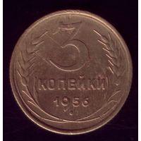 3 копейки 1956 год