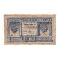 1 рубль, 1898 года, Российская Империя. Шипов - Михеев. Не частая!!! R