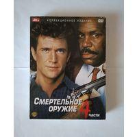 DVD Смертельное оружие 4 части Коллекционное издание