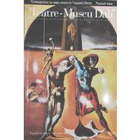 Theatre-Museu Dali. Театр-музей Дали. Книга на русском языке