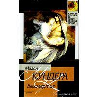 """Милан Кундера. Бессмертие. Книга """"Бессмертие"""" стала бестселлером интеллектуальной прозы. Она завораживает читателя изысканностью стиля, сложной гаммой чувств и мыслей героев."""