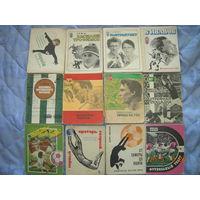 Книги о футболе (1)
