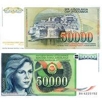 Югославия 50000 динаров образца 1988 года UNC p96