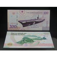 Китай 100 юаней 2017г. коллекционная банкнота. Крейсер.   распродажа