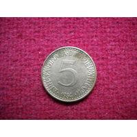5 динар 1984 г.