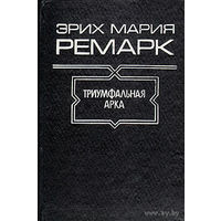 Эрих Мария Ремарк.Триумфальная арка.