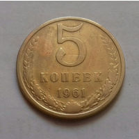 5 копеек СССР 1961 г.
