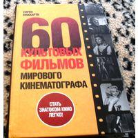 60 культовых фильмов мирового кинематографа