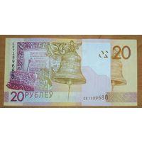20 рублей 2009 года - серия СЕ - UNC