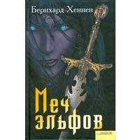 Книга Меч эльфов Бернхард Хеннен (1 том)
