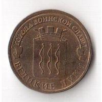 10 рублей Великие Луки 2012 ГВС Россия