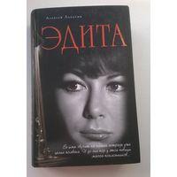 "Книга ""Эдита"""