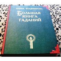 Большая книга гаданий.