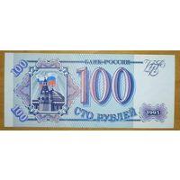 100 рублей 1993 года - Россия - UNC