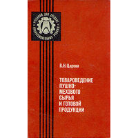 Царёва В.Н.  Товароведение  пушно-мехового  сырья  и готовой продукции. М., 1982. 320с. 2-е изд.