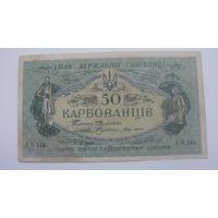 Украина 50 карбованцев  1918