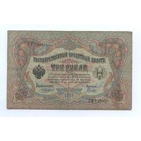 3 рубля 1905 г. Коншин - Гаврилов ( ОИ 723835 )