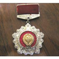 50 лет образования СССР
