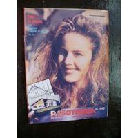 """Журнал """"Работница"""". Номер 4 за 1990 год"""