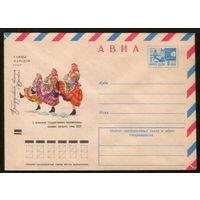 """1972 ХМК Авиа конверт Белорусский танец """"Юрочка"""""""
