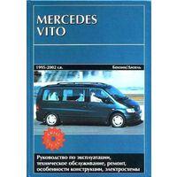Mercedes Vito 1995-2002. Руководство по эксплуатации, техническое обслуживание, ремонт