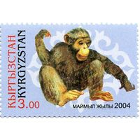 Дикие животные, Фауна Год обезбяны  Кыргызстан 2004 **