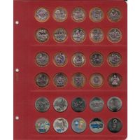 Универсальный лист для биметаллических монет диаметром 27 мм