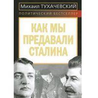Тухачевский. Как мы предавали Сталина